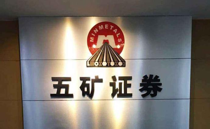 最年輕的券商董事長:31歲郭澤林任職五礦證券董事長