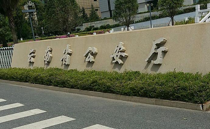 云南公安廳:手機號被誤封遇警方不作為,可打12389投訴