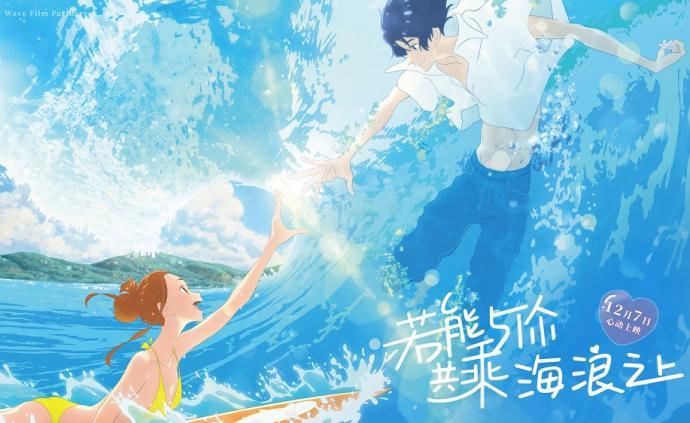 《若能与你共乘海浪之上》片名是谁译的,向TA致敬