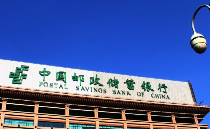 68亿元资金护航,邮储银行A股上市首日股价平稳、收涨2%