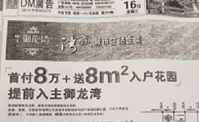 """""""首付8萬送8㎡入戶花園"""",8年前廣告惹上百業主告開發商"""