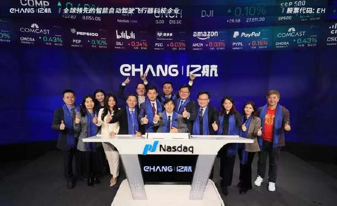 中国无人机公司亿航智能在纳斯达克上市,市值6.62亿美元