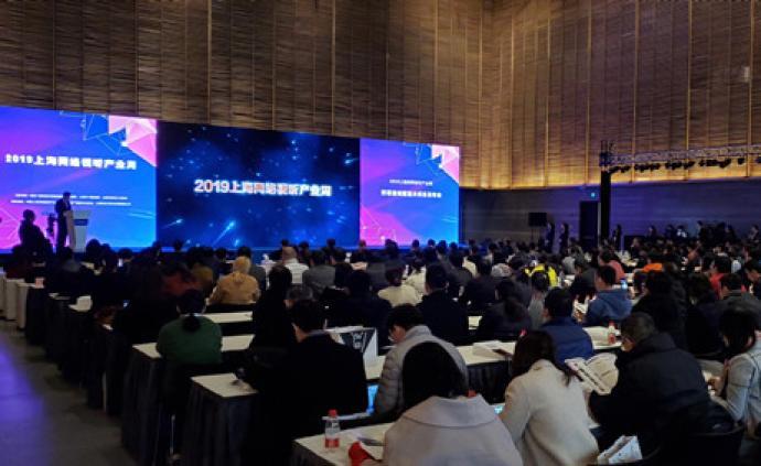 2019上海網絡視聽產業周舉行,新技術帶來新思考