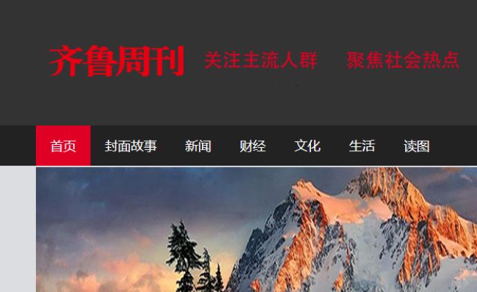 傳媒湃|山東《齊魯周刊》計劃明年1月起改為半月刊