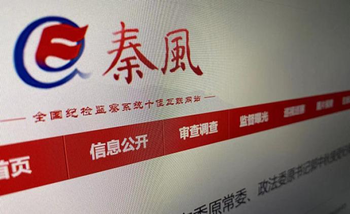 6年前退休的咸阳市委原常委、政法委书记郭中秋接受审查调查