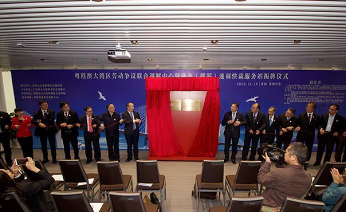 粤港澳大湾区劳动争议联合调解中心成立,在珠海正式挂牌