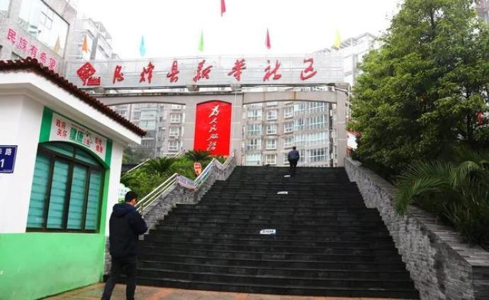 贵阳息烽首个县级直管社区新华社区或将拓展改设为街道办