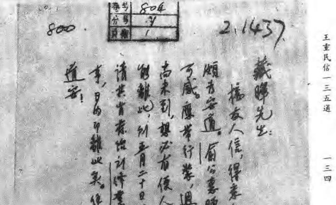 雷強︱此信寄自巴黎?——從王重民致胡適的一封信說起