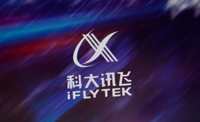 """8.6億元,科大訊飛子公司中標青島""""因材施教""""示范區項目"""