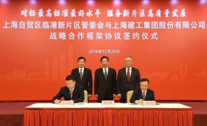 臨港新片區管委會與上海建工簽約,包括全球最大室內滑雪項目