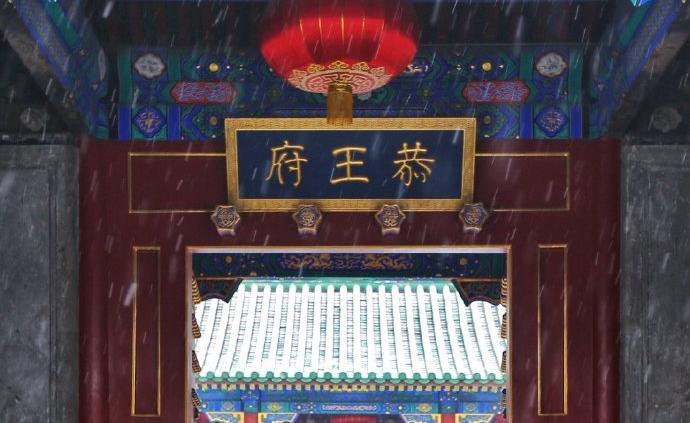 恭王府:明年起將實行全網售票并調整開放時間
