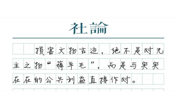 """【社论】损毁名胜古迹,别说这只是""""不文明"""""""