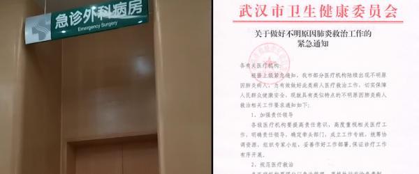 武漢發現不明原因肺炎,國家衛健委專家組已抵達武漢