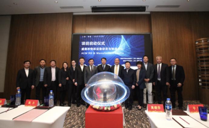 首家赴美上市中國半導體設備企業啟動臨港新片區研發生產中心