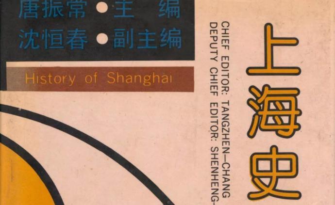 紀念|《上海史》出版30周年:國內外第一部完整的上海通史