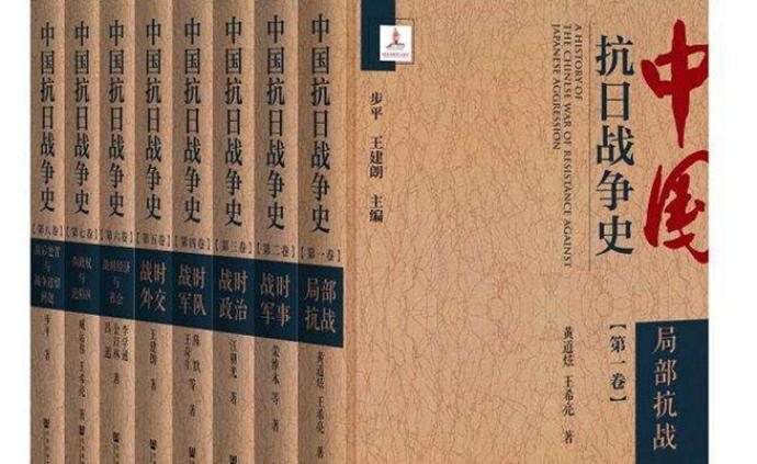 访谈︱陈默:新编《中国抗日战争史》与过往战史书写有何不同