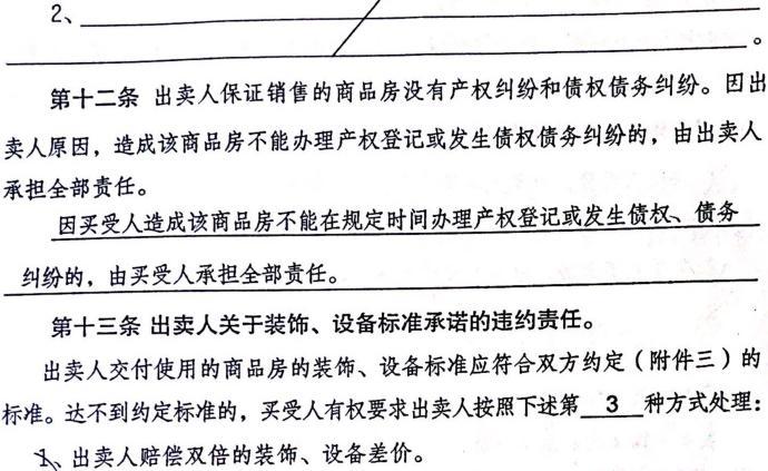襄陽一小區交房近6年不辦房產證,開發商:因無力還銀行貸款