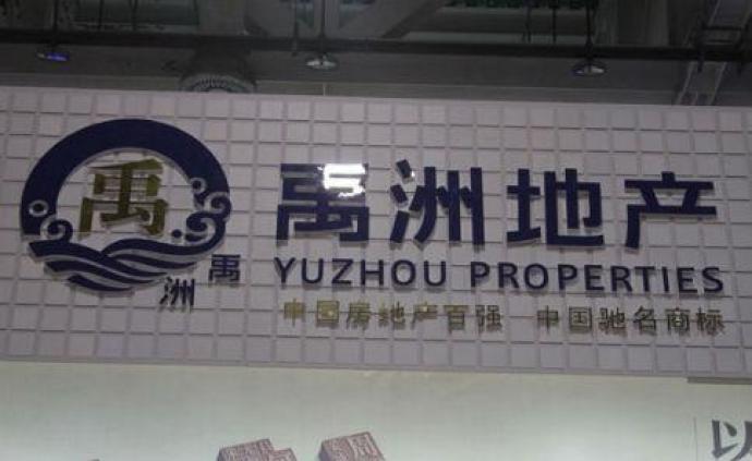 """禹洲地產去年全年銷售額751億元:""""今年穩超千億"""""""