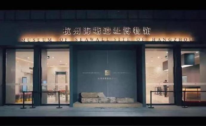 中国首个海塘遗址博物馆开馆
