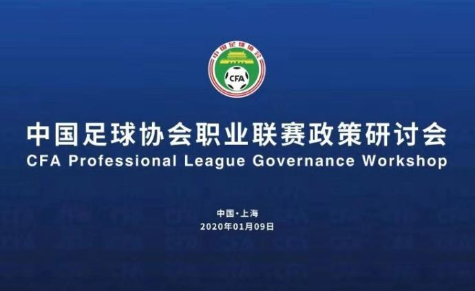 中國足協研討職業聯賽政策,監管處罰依然未有明確說法