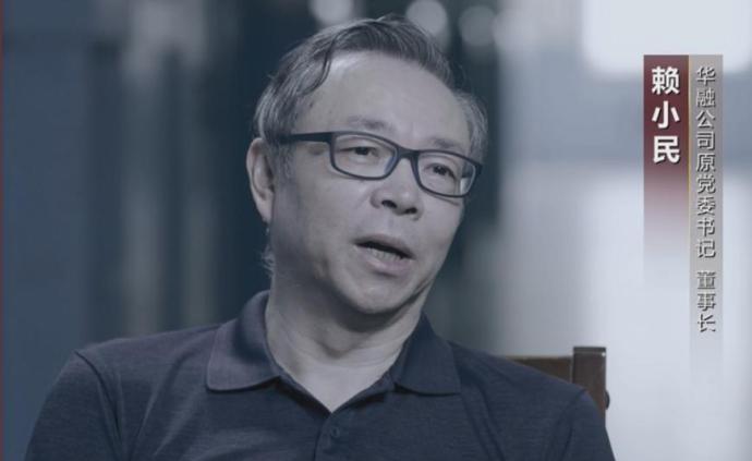 反腐專題片《國家監察》12日播出,賴小民艾文禮等現身說法