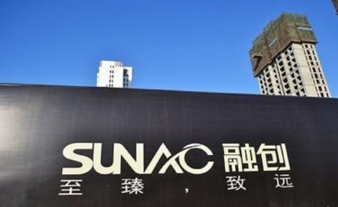 融創中國配售約1.86億股股份,預計可融資80億港元