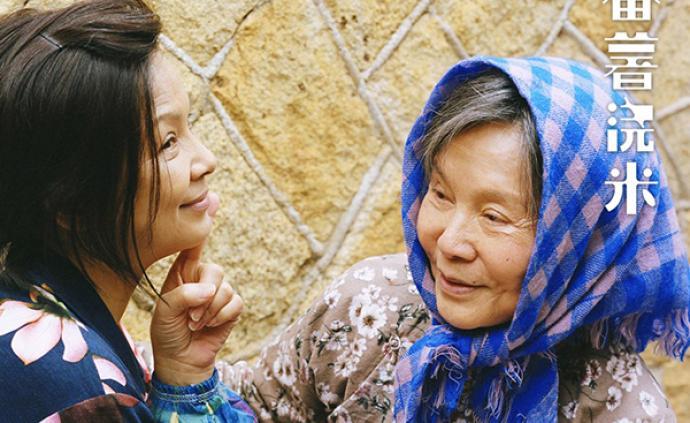 電影《蕃薯澆米》:被忽略的農村老年女性