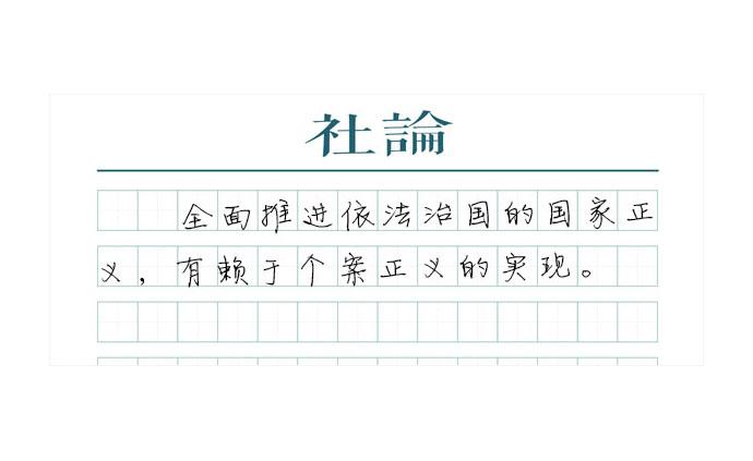 """【社論】張志超出獄,保證正義不再""""遲到"""""""