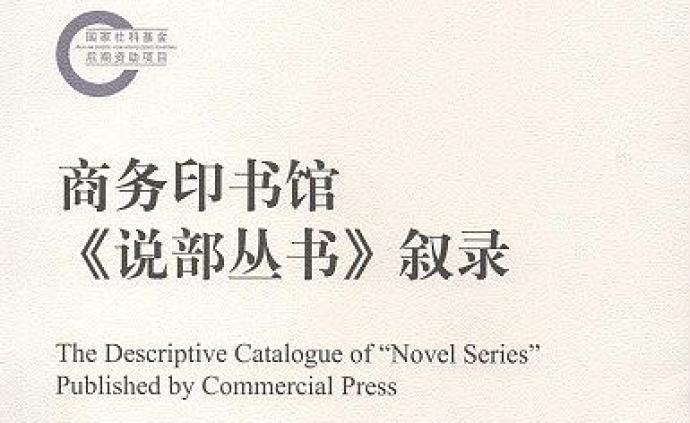 评《〈说部丛书〉叙录》:电子书截图成就的文献学创新