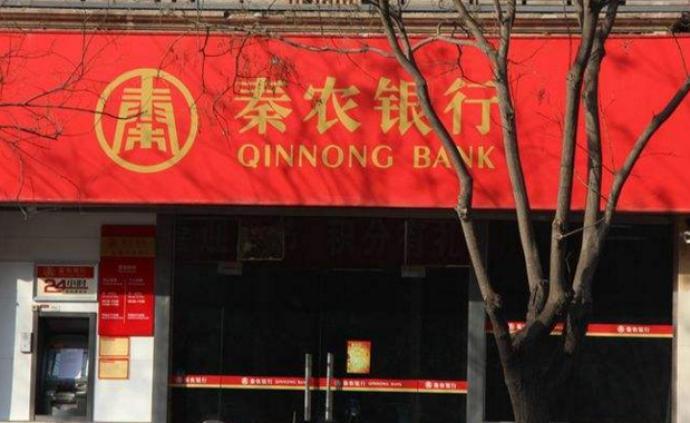 秦农银行连收42张罚单被罚近千万:长期无董事长被罚50万