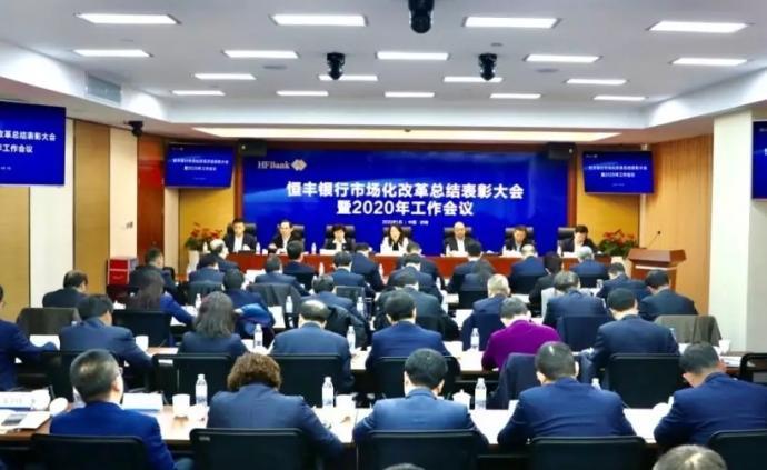 恒丰银行:确保国有资产保值增值,强化内控合规建设