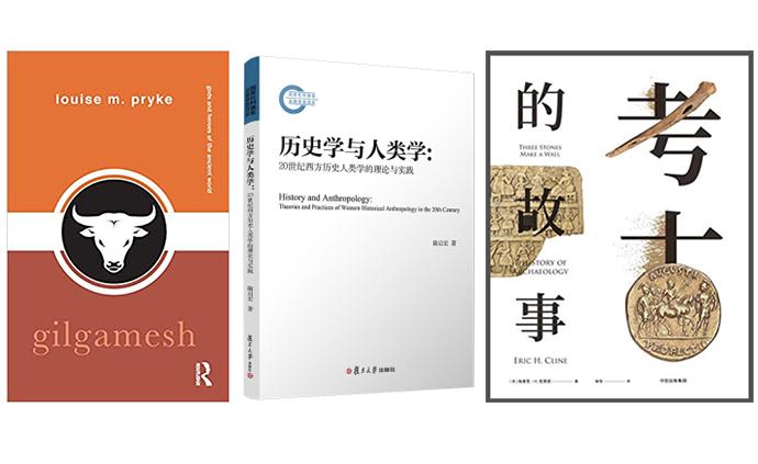 年度书单︱欧阳晓莉:古代文明研究与人类学和考古学的交织