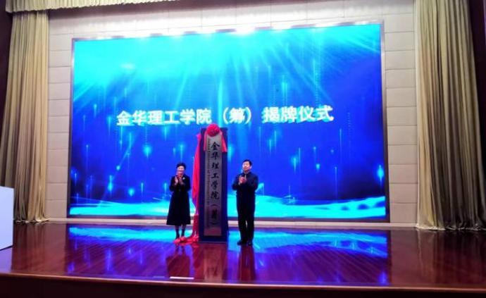 浙江金华首所本土大学揭牌,初步测算约投入25亿