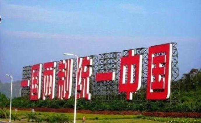 王毅:中国谋求两岸统一的决心和信心不动摇