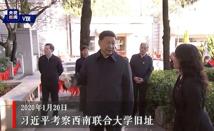 独家视频丨习近平考察西南联大旧址