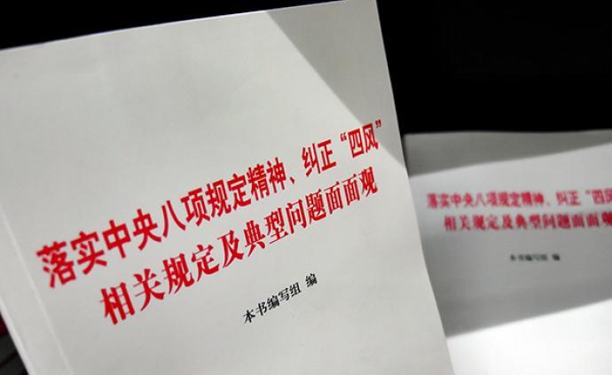 """人民银行通报4起""""四风""""问题案例:涉公车私用、报销骗补等"""