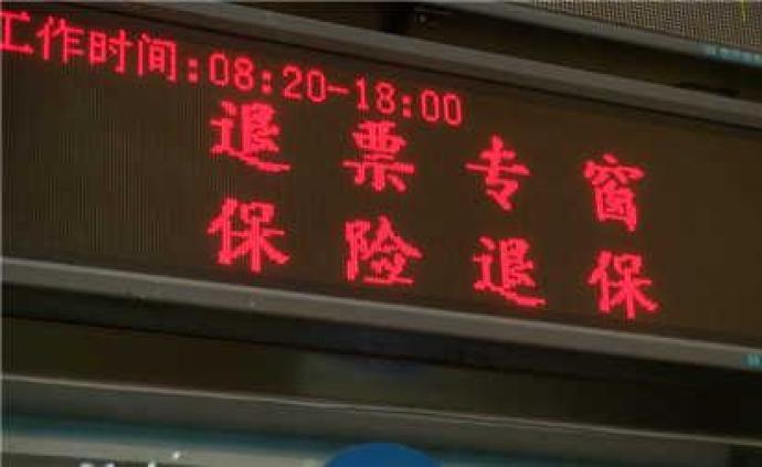 國鐵集團:若退到達和離開武漢的火車票,鐵路部門不收手續費