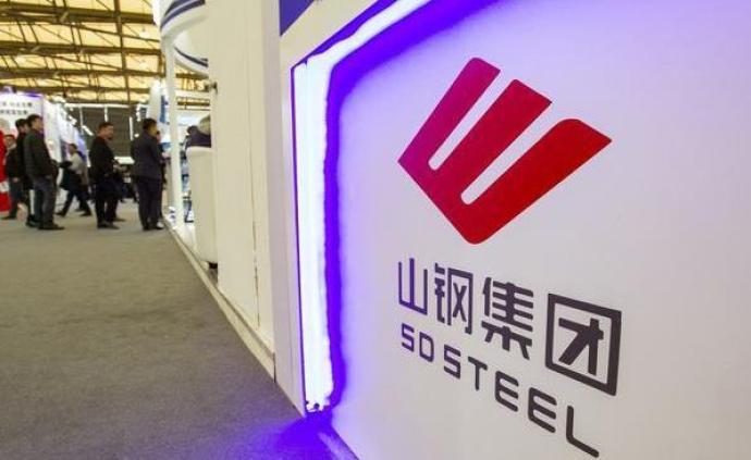 山东钢铁:受新旧动能转换等影响,去年净利润同比减少超七成