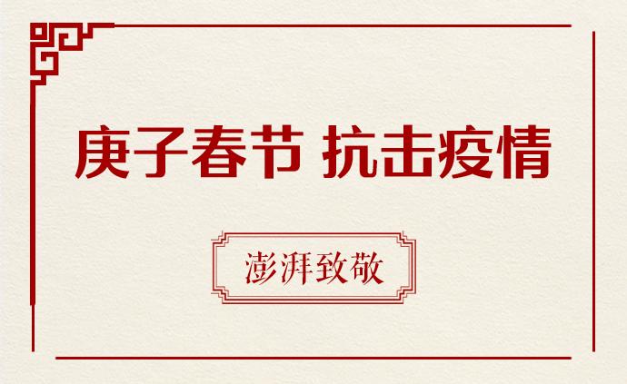 澎湃新闻给全球华人拜年,向在抗击疫情一线的医务工作者致敬