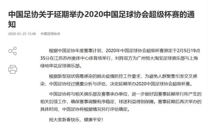 中国足协:延期举办2020中国足球协会超级杯赛