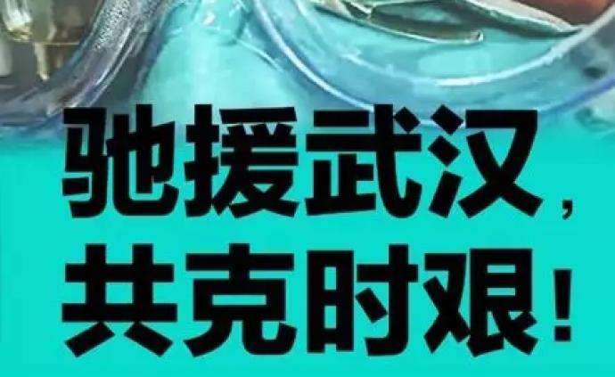 抗击疫情伸援手,上海网络人士在行动