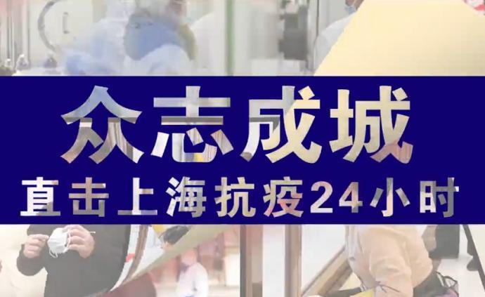 """直击上海""""抗疫""""24小时,看完之后我放心很多!"""