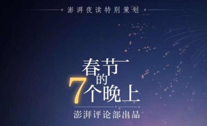 春节的7个晚上⑦|从未有一个话题,能让全村讨论一整个春节