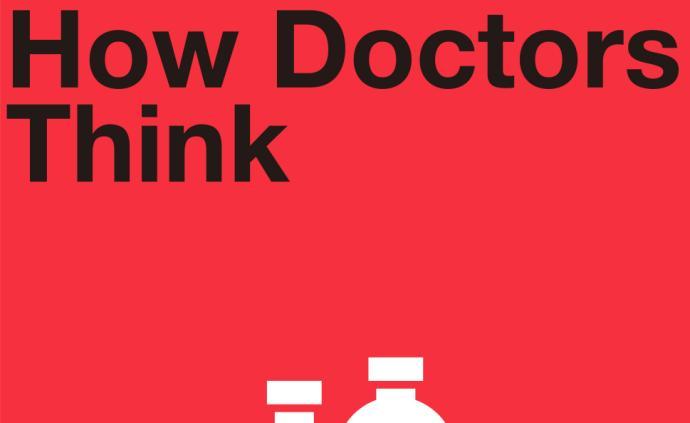 醫學不等式與臨床萬花筒