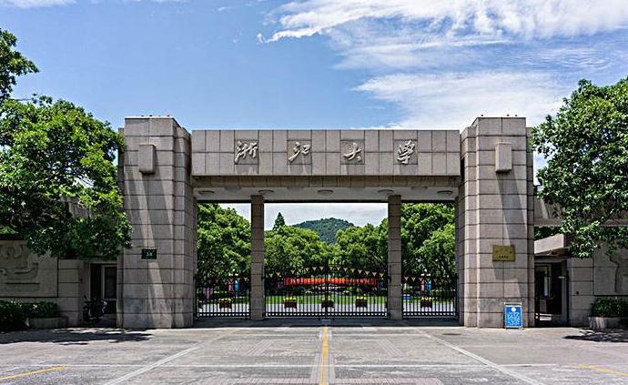 浙江大學:2020年研究生招生工作推遲舉行