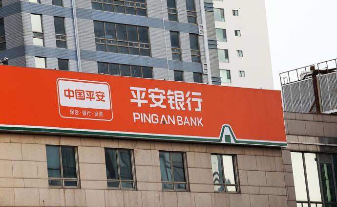 平安银行被罚720万:15项违规涉及代销保险、个人消费贷