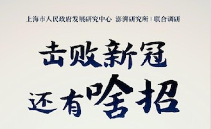 新冠肺炎疫情上海應對調查·問卷|社區落實政策有啥困難