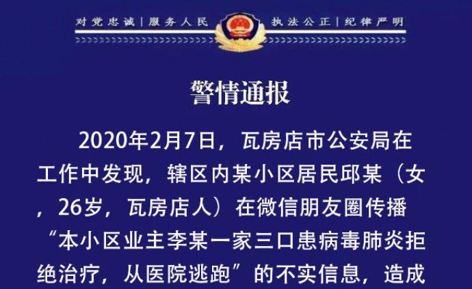 """大連女子散播""""一家三口患病毒肺炎""""謠言,被行政拘留5日"""