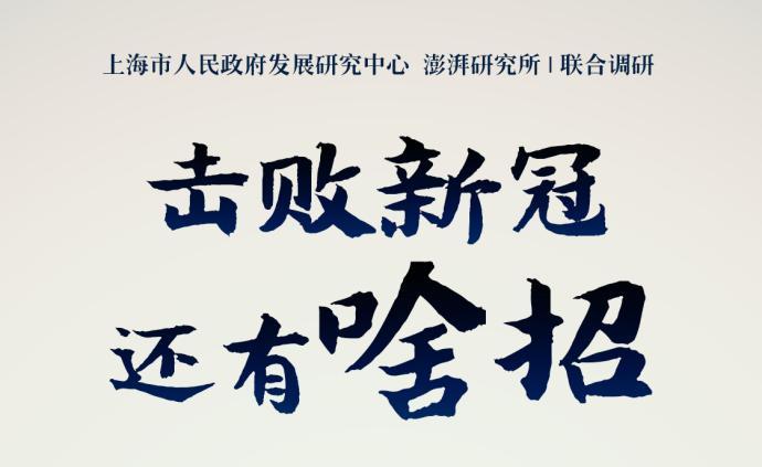 新冠肺炎疫情上海應對調查·問卷|市民生活有啥困難