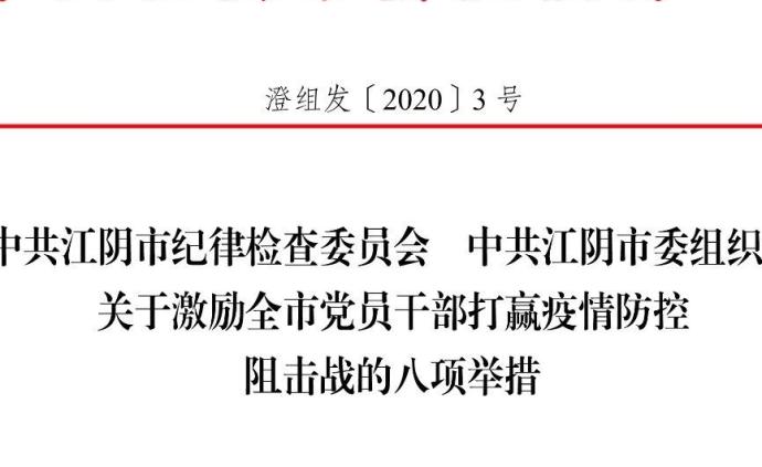 江蘇江陰推激勵舉措:提拔重用疫情防控中挺身而出的干部